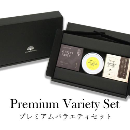 premium_set
