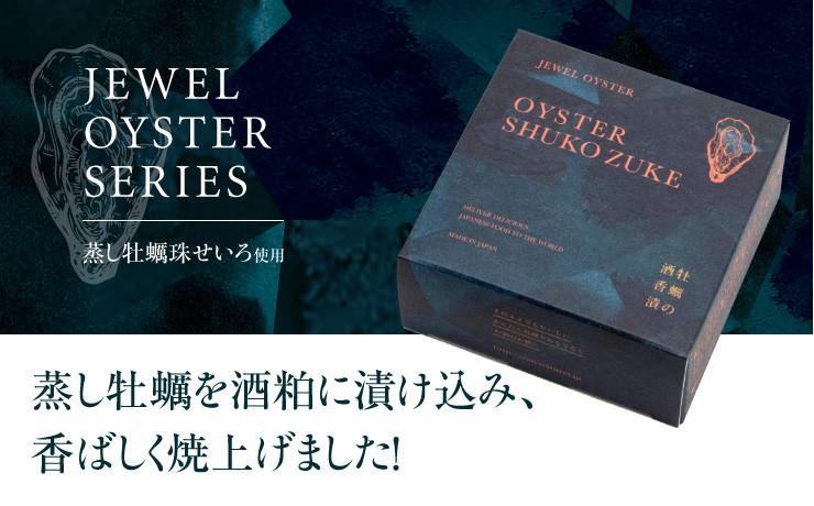 oyster_shukozuke