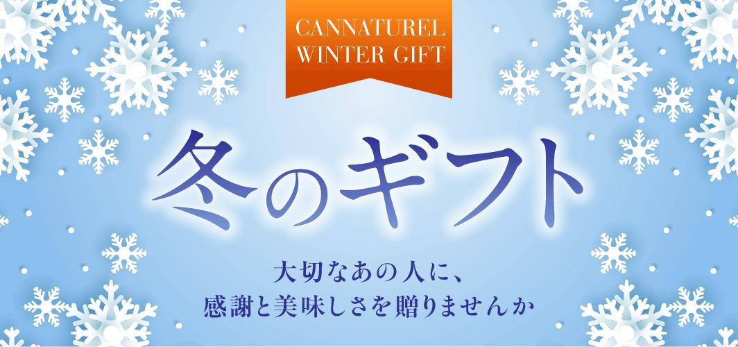 カンナチュール 冬のギフト