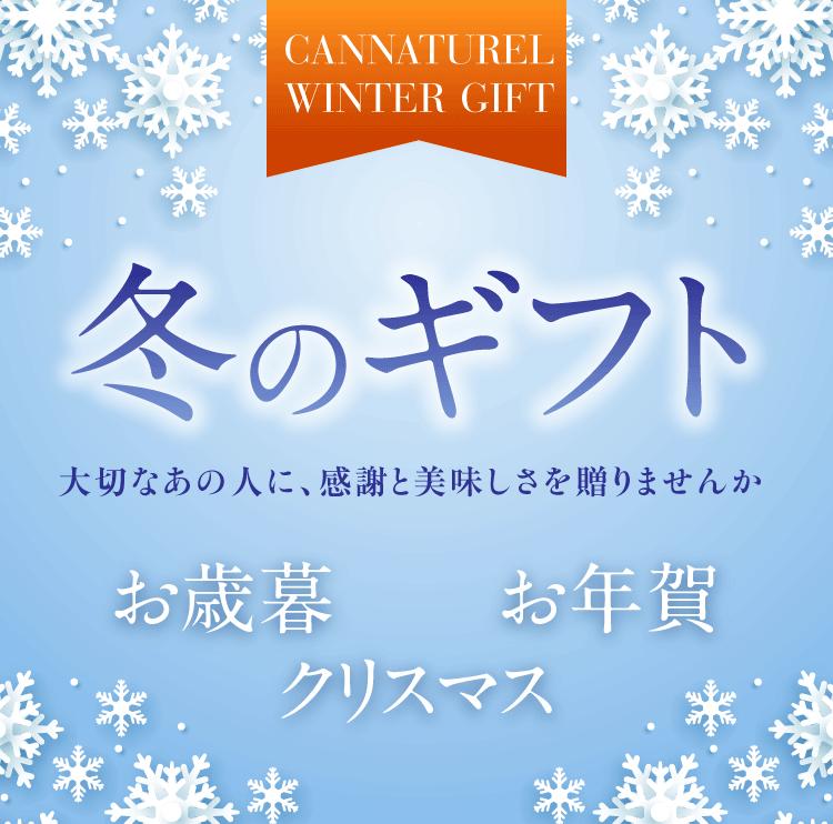 冬のギフト・お歳暮・クリスマス・お年賀