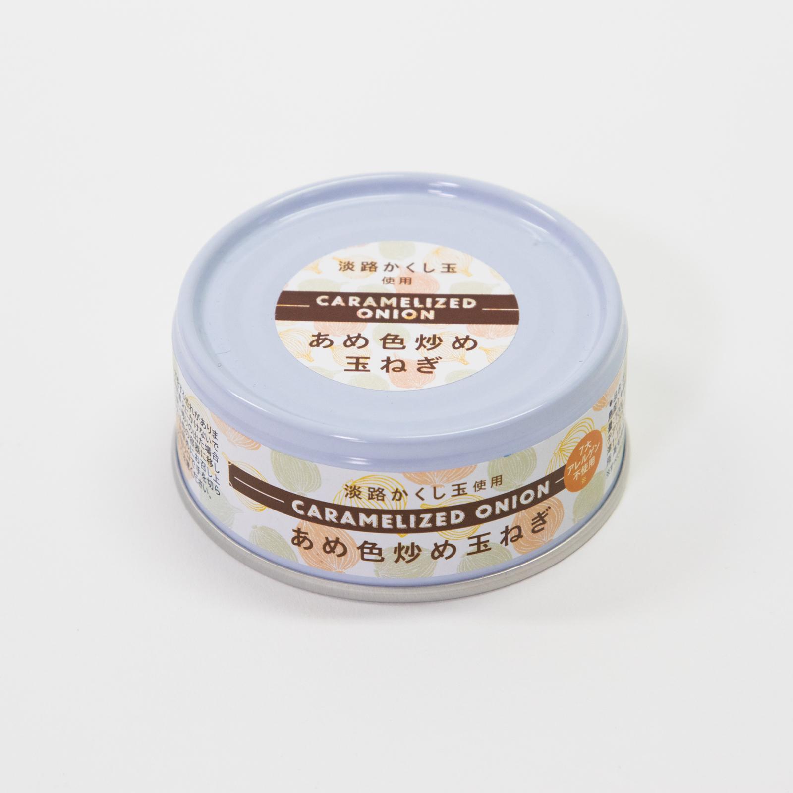 淡路かくし玉あめ色炒め玉ねぎ | 自然派缶詰 カンナチュール
