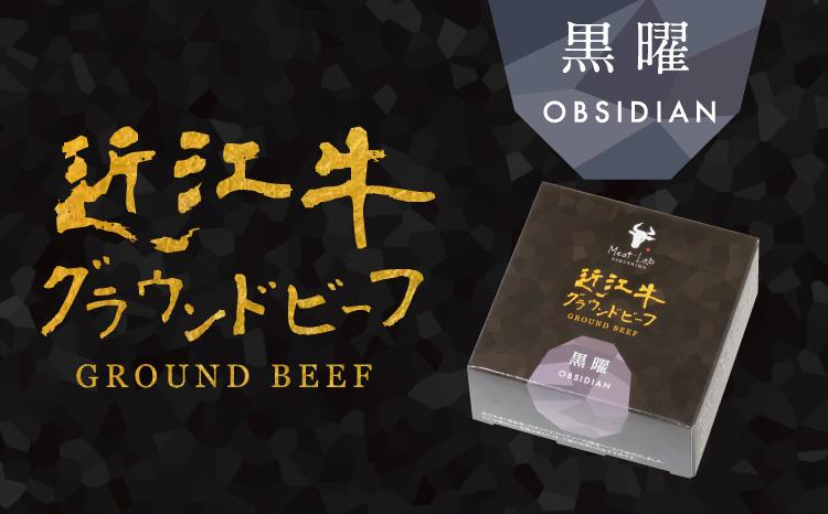 groundbeef_obsidian