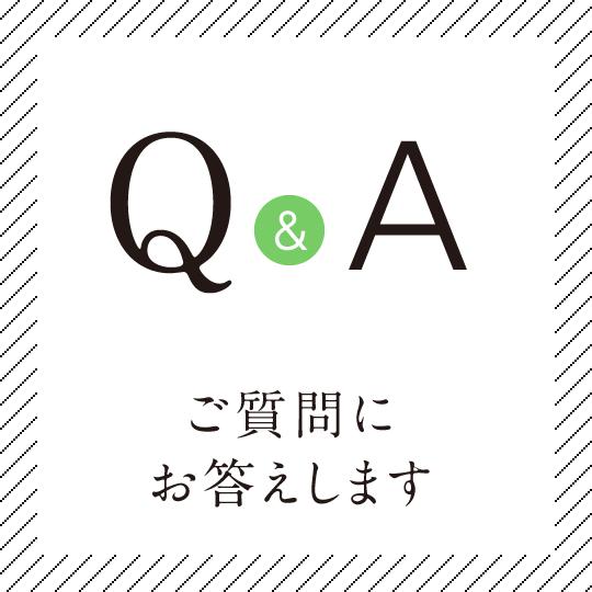 Q&Aご質問にお答えします