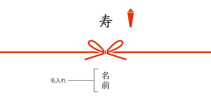 gift_noshi-04