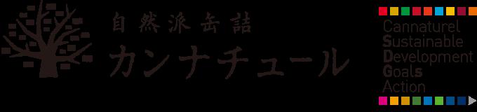 サスティナブル・ブランド「CANNATUREL(カンナチュール )」