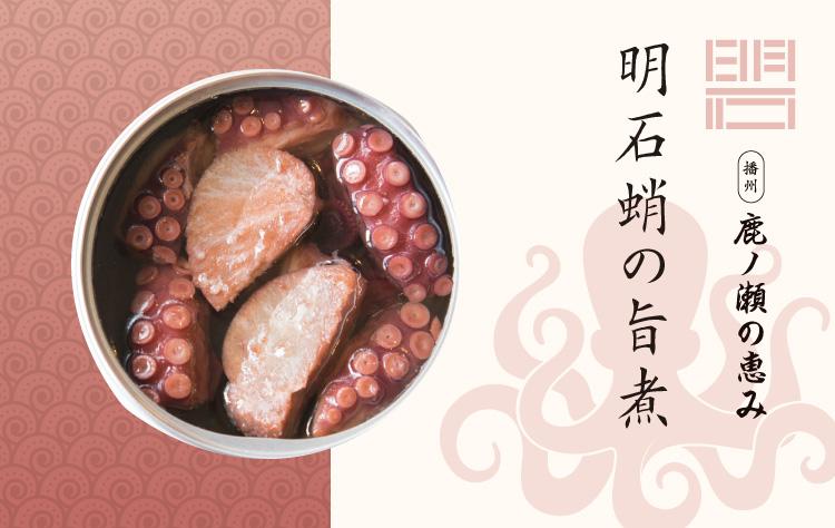 akashi_tako