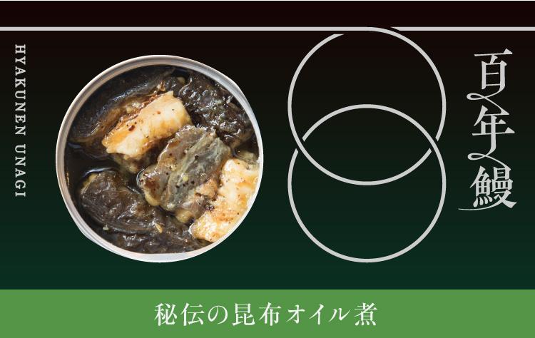 unagi_konbu