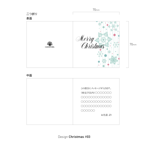 christmas-messagecard-03