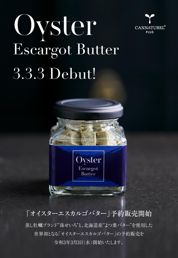 オイスターエスカルゴバター