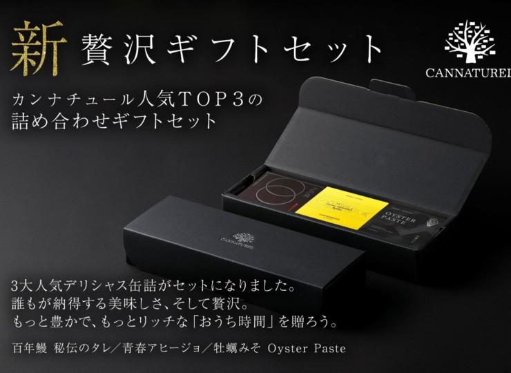 zeitaku_gift2